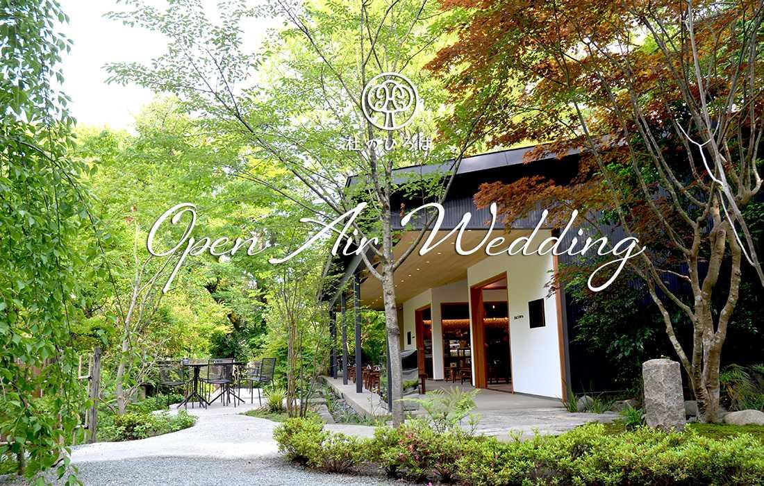 報徳二宮神社報徳会館 OPEN AIR WEDDING(2期制)
