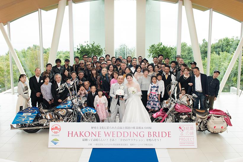 結婚の絆プロジェクト2018の様子
