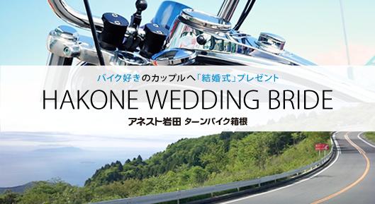 HAKONE WEDDING BRIDE