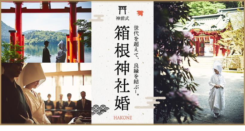 パワースポットとして人気があり多くのカップルの憧れの場所ともなっている箱根神社。世代を超えて良縁をはぐぐんできた箱根神社での結婚式の魅力をご紹介します。