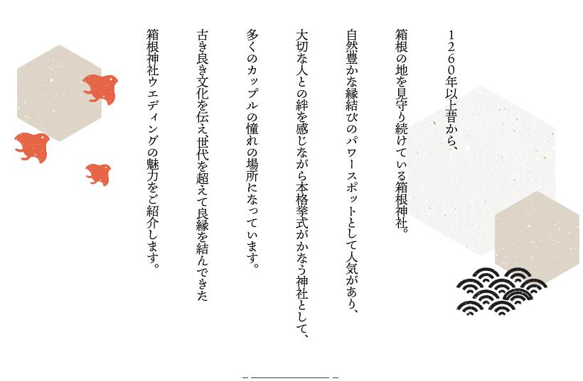 箱根神社ウエディング~歴史や結婚式の流れなど~