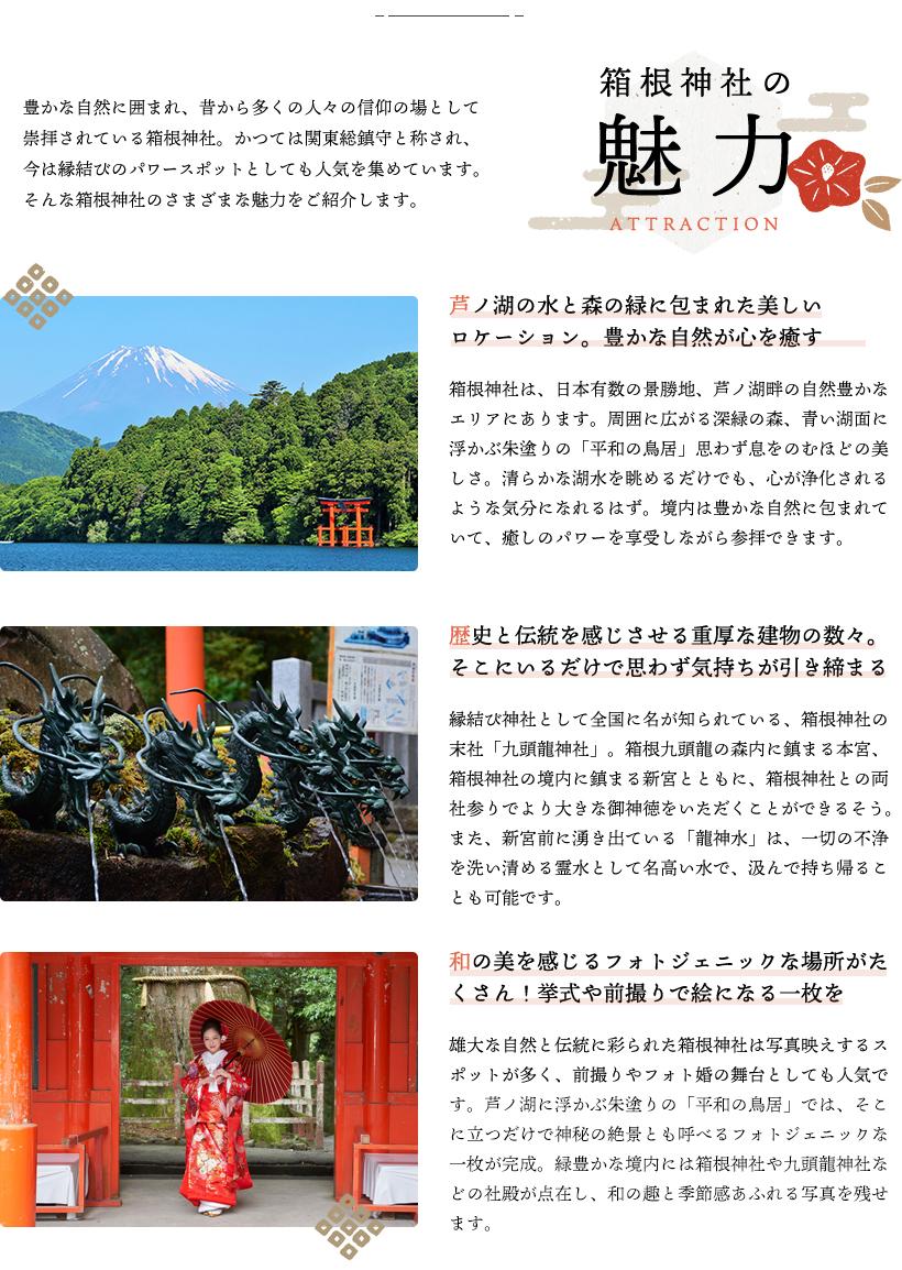 箱根神社の魅力