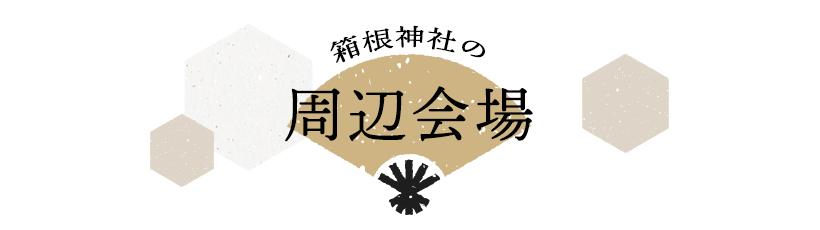 箱根神社の周辺会場をご紹介