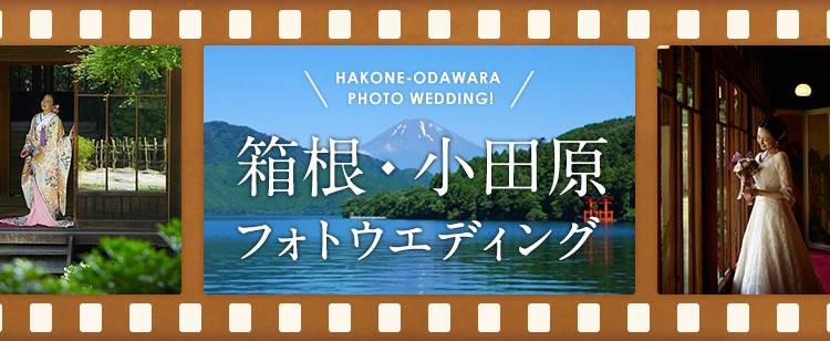 箱根・小田原フォトウエディング特集