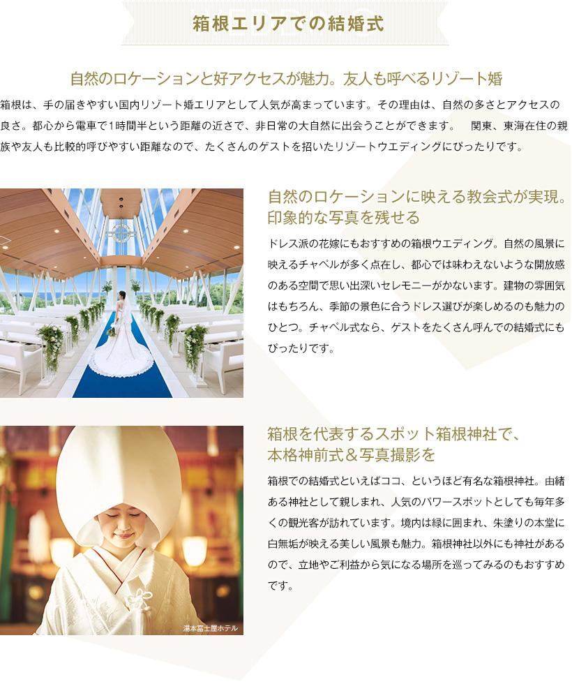 箱根エリアでの結婚式