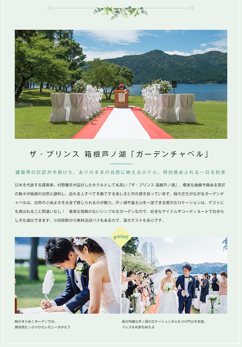 ザ・プリンス 箱根芦ノ湖