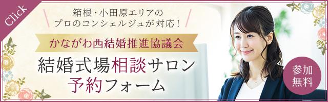 箱根・小田原エリア相談会の予約はこちらから