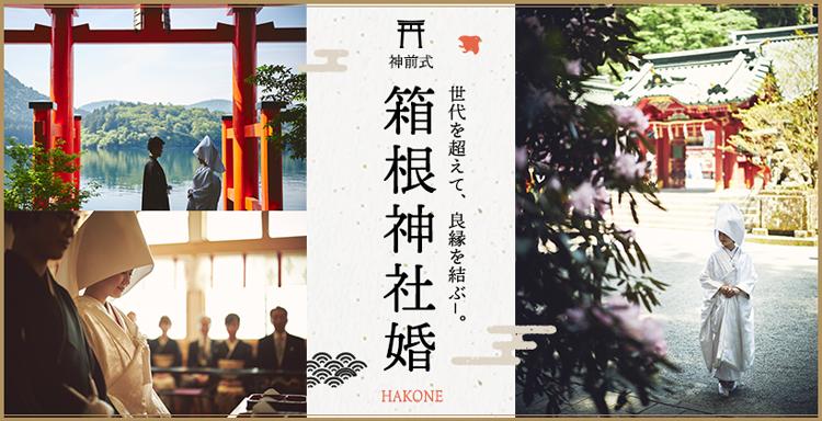 箱根神社婚