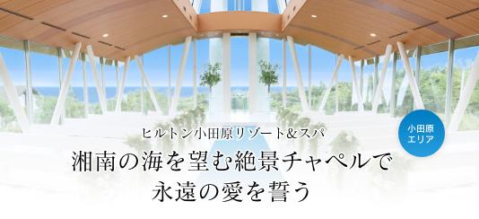 箱根・小田原エリアのチャペル