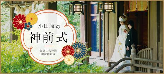 小田原の神前式〜報徳二宮神社〜