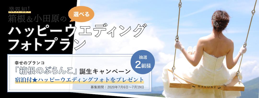 箱根&小田原の選べるハッピーウエディングフォトプラン および幸せのブランコ「箱根のぶらんこ」誕生キャンペーン