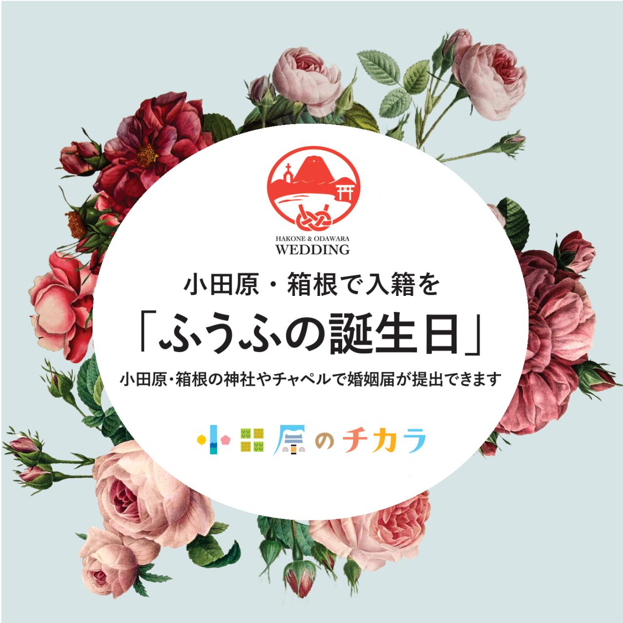 〜入籍日をもっとスペシャルな1日に〜「ふうふの誕生日」記念イベント