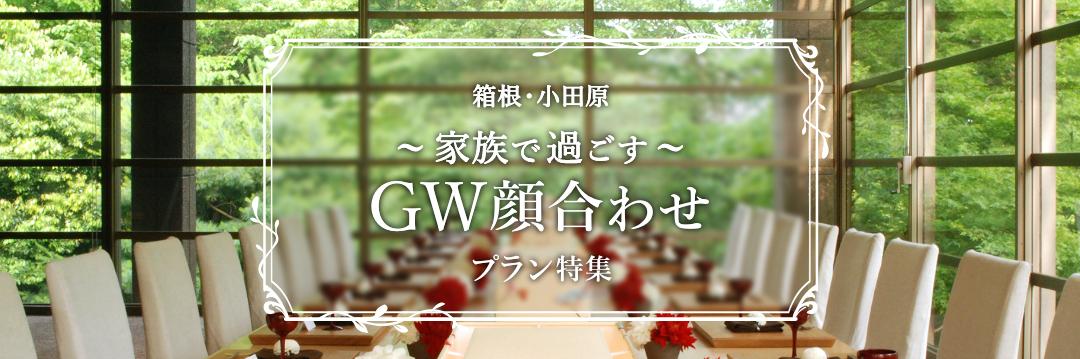 箱根・小田原 家族で過ごすGW顔合わせプラン特集