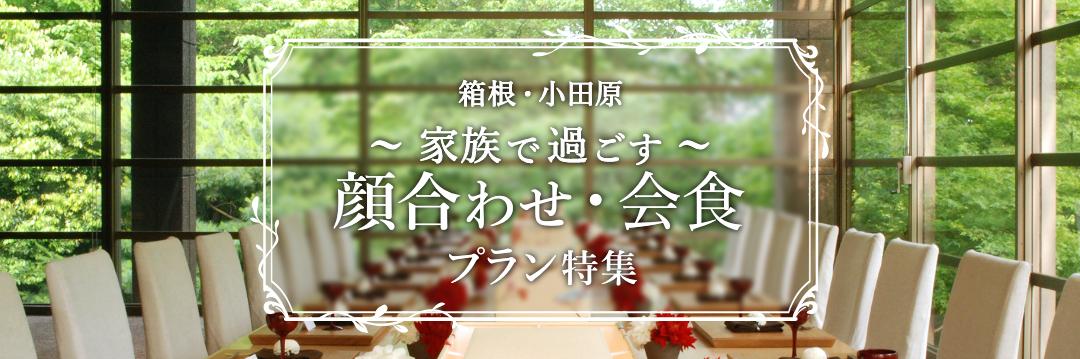 箱根・小田原 家族で過ごす顔合わせ・会食プラン特集