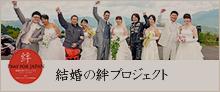 結婚の絆プロジェクト「絆ウェディング」