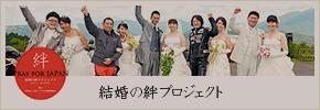 結婚の絆プロジェクト
