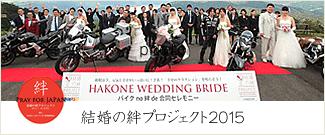 結婚の絆プロジェクト2015
