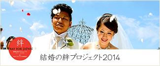 結婚の絆プロジェクト2014