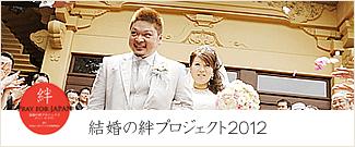 結婚の絆プロジェクト2012