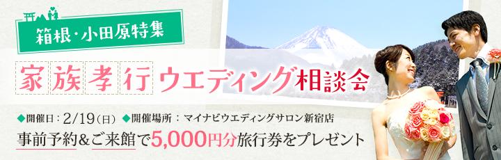 イベント | 旅行券プレゼント! 家族孝行ウエディング相談会 箱根・小田原特集