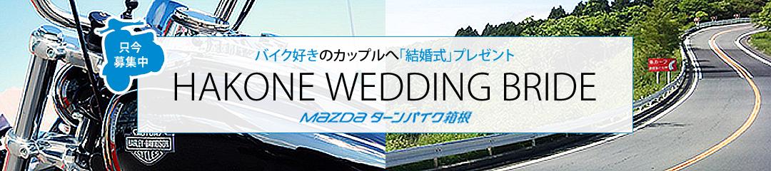 오토바이 좋아하는 커플에게 「결혼식」을 선물 「HAKONE WEDDING BRIDE 2017」