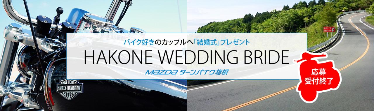 バイク好きのカップルへ「結婚式」をプレゼント「HAKONE WEDDING BRIDE 2017」