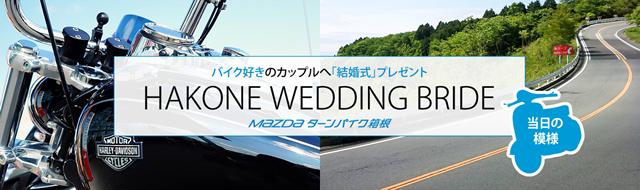 """把愛好摩托車的一對送給""""婚禮""""的""""HAKONE WEDDING BRIDE 2017"""""""