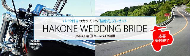 バイク好きのカップルへ「結婚式」をプレゼント「HAKONE WEDDING BRIDE 2018」