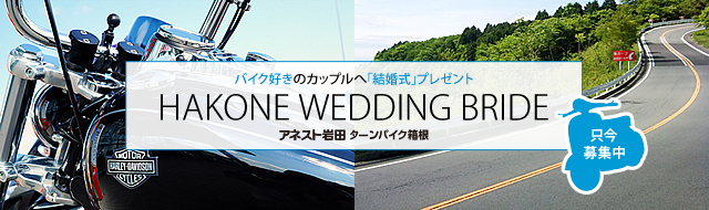「HAKONE WEDDING BRIDE 2020」