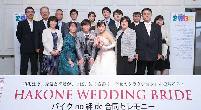 結婚の絆プロジェクト2017の様子